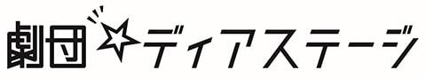 劇団☆ディアステージ ロゴ